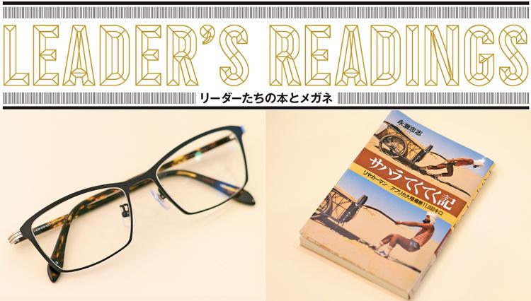 「リーダーたちの本とメガネ」ローランド・ベルガー会長 遠藤 功氏