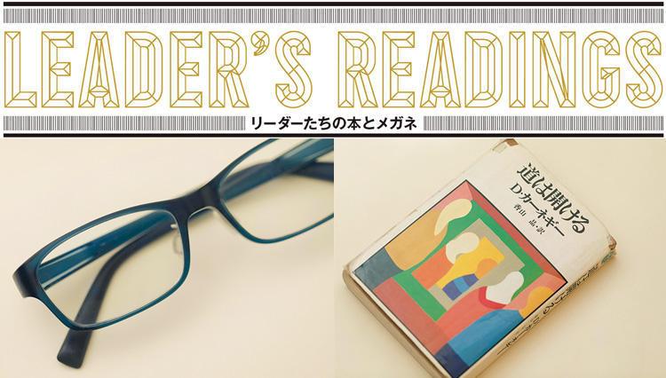 「リーダーたちの本とメガネ」ミーレ・ジャパン株式会社 代表取締役社長 松原秀樹氏