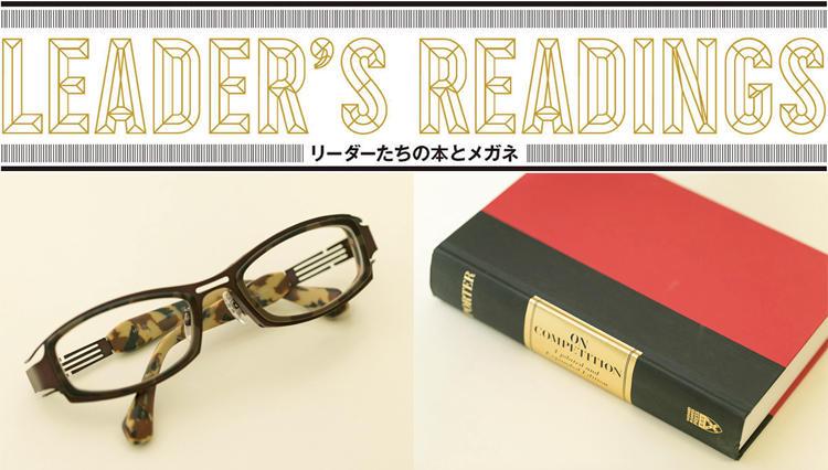 「リーダーたちの本とメガネ」星野リゾート  星野 佳路氏