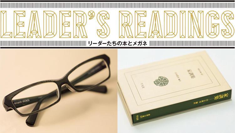「リーダーたちの本とメガネ」松屋  古屋 毅彦氏