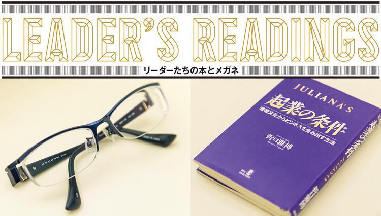 「リーダーたちの本とメガネ」日本野菜ソムリエ協会 福井栄治氏