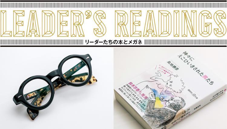 「リーダーたちの本とメガネ」門崎 千葉祐士氏