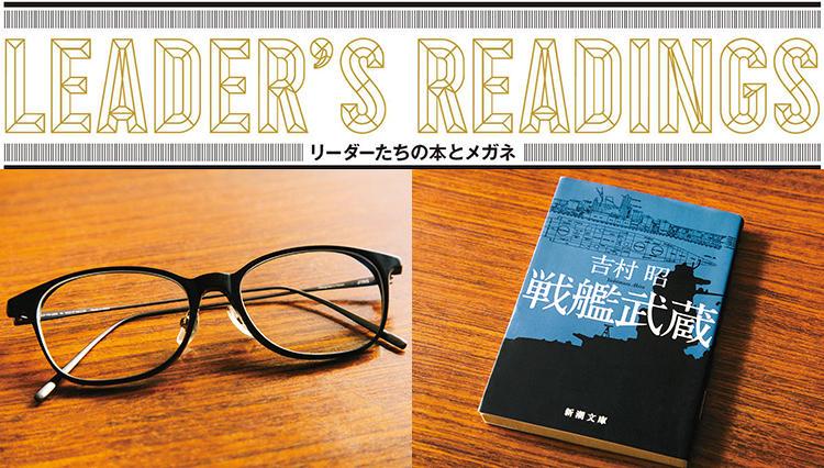 「リーダーたちの本とメガネ」アピシウス 情野(せいの)博之氏