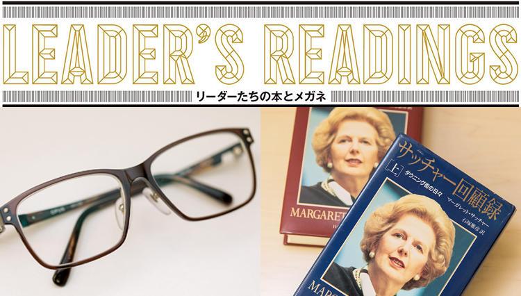 「リーダーたちの本とメガネ」三井住友トラストクラブ 野原幸二氏