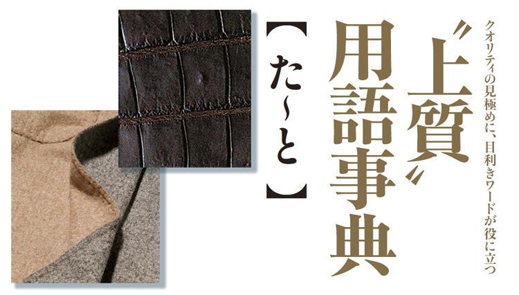 ワニ革製品の高級度合いを判別する「竹斑」って知ってる?……クオリティの見極めに大切な【上質用語事典/た〜と】