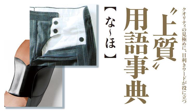 ドレス靴の「フィドルバック」ってどの部分!?……クオリティの見極めに大切な【上質用語事典/な〜ほ】