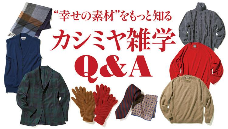 カシミヤを手触りで選ぶポイントは……?「知っておくと便利なカシミヤ雑学」Q&A