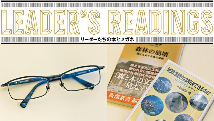 「リーダーたちの本とメガネ」アウディ ジャパン販売 斎藤 徹氏