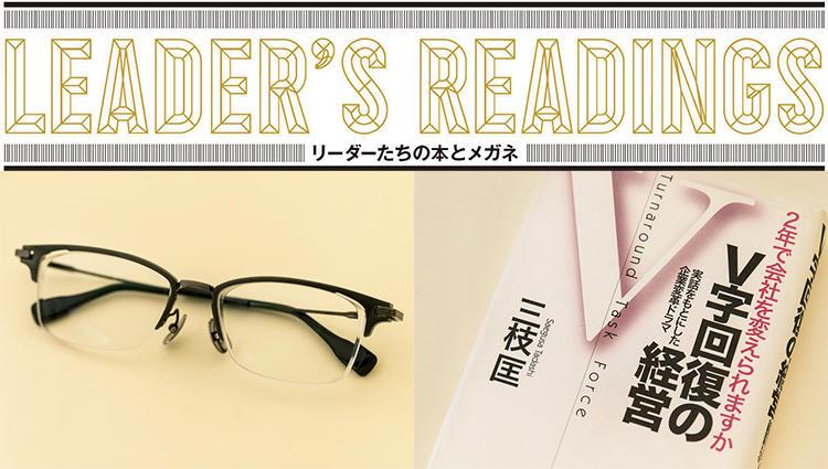「リーダーたちの本とメガネ」東京スター銀行 代表執行役頭取 CEO 佐藤誠治氏