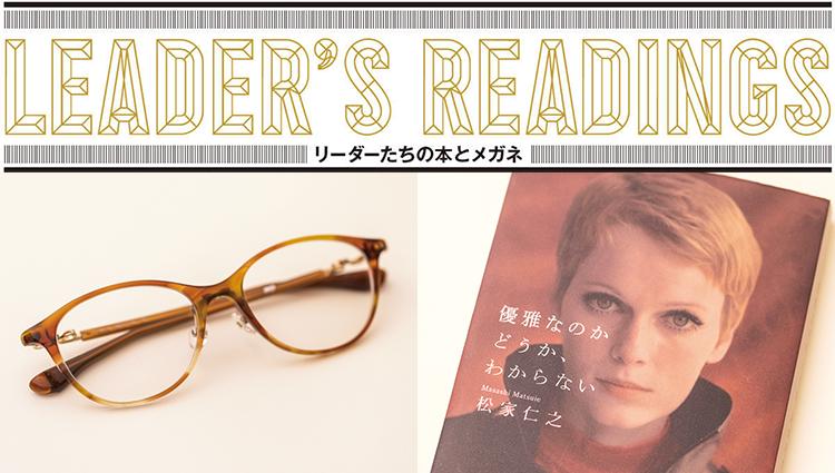 「リーダーたちの本とメガネ」東急文化村 代表取締役社長 中野哲夫氏
