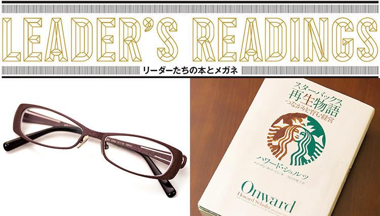 スターバックス コーヒー ジャパン 水口 貴文氏に聞いた「リーダーたちの本とメガネ」