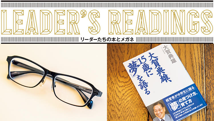「リーダーたちの本とメガネ」ボッシュ 下山田 淳氏