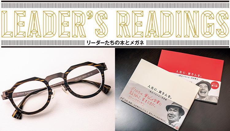 「リーダーたちの本とメガネ」カシワバラコーポレーション柏原伸介氏