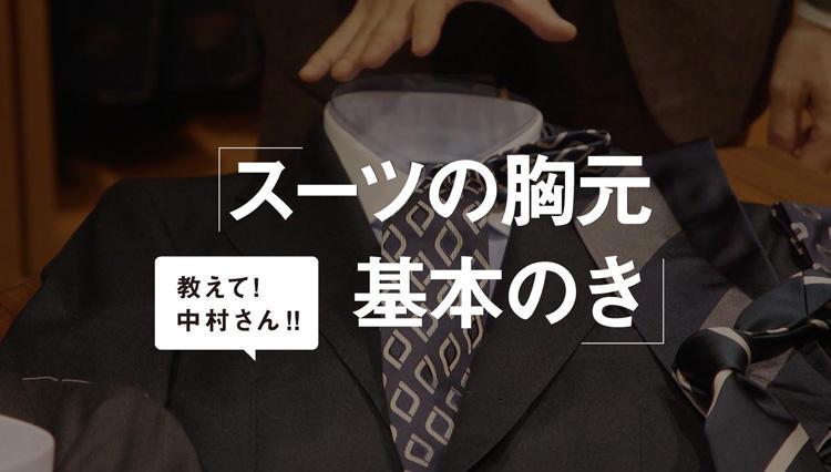 「ソリッドタイの胸元」をカッコよくするコツは?【スーツの胸元基本のき vol.1 解説編】