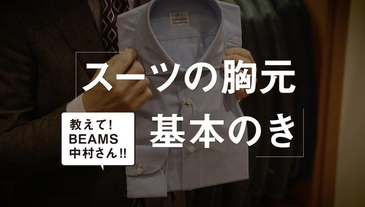 「ストライプのネクタイ」はどんな色があわせやすい?【スーツの胸元基本のき vol.2 解説編】
