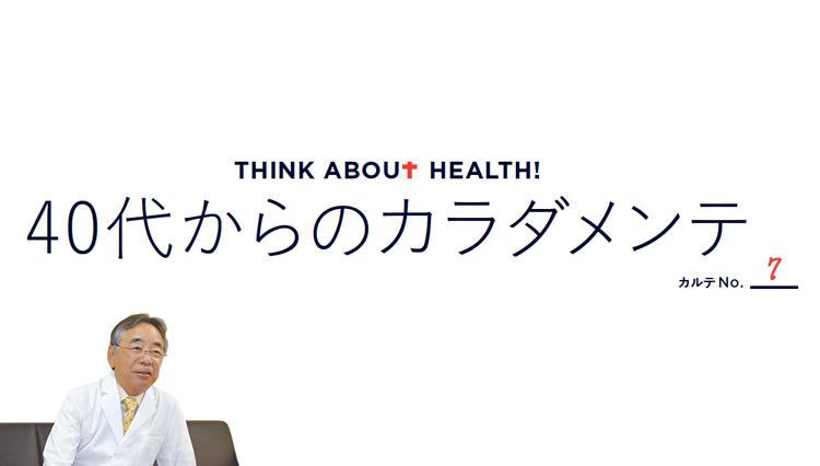 40代からのカラダメンテ「会食続きで肝機能が…」「脂肪肝ドッグで肝臓の状態を把握、節酒を」