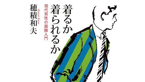 イラストレーター穂積和夫氏の名著『着るか着られるか』が復刻文庫化