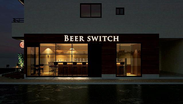 大手4社のメーカーの壁を越えた樽生ビールが揃うビアバー「ビアスイッチ」