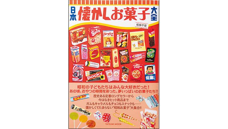 昭和のお菓子が大集合!『日本懐かしお菓子大全』が刊行
