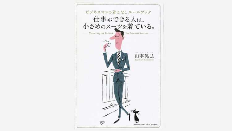 【今日の1冊】書籍『仕事ができる人は、小さめのスーツを着ている。』