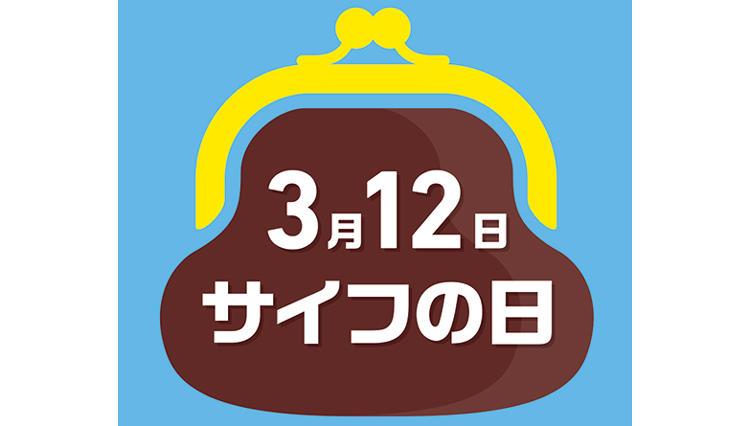 3月12日「サイフの日」に向けてインスタキャンペーンがスタート【ひと言ニュース】
