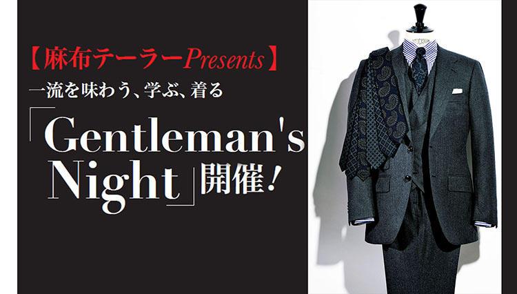 一流に触れる体験が男の財産に! スペシャルイベント「Gentleman's Night」開催