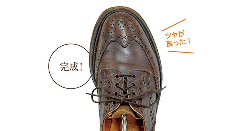 月イチの集中手入れフルコース! 愛用品の「完璧メンテ」〜靴編〜