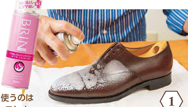 この手があったか! スプレーで簡単&保革もできる「靴の最短ケア」