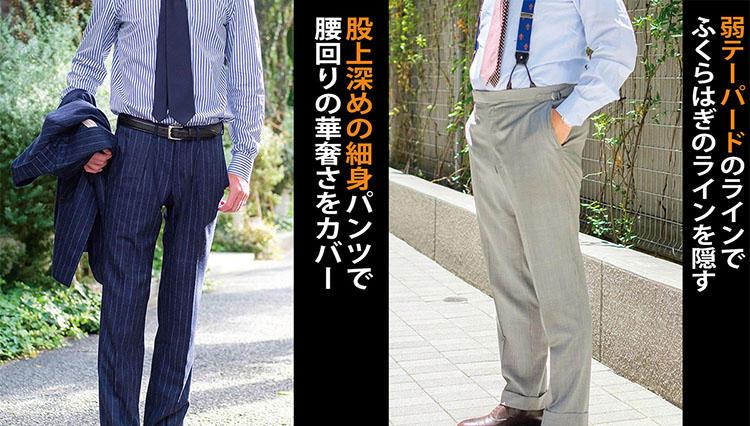 「この体型にはこんなスーツ!」体型が活きるスーツ見分けのポイント【point 3:パンツ】