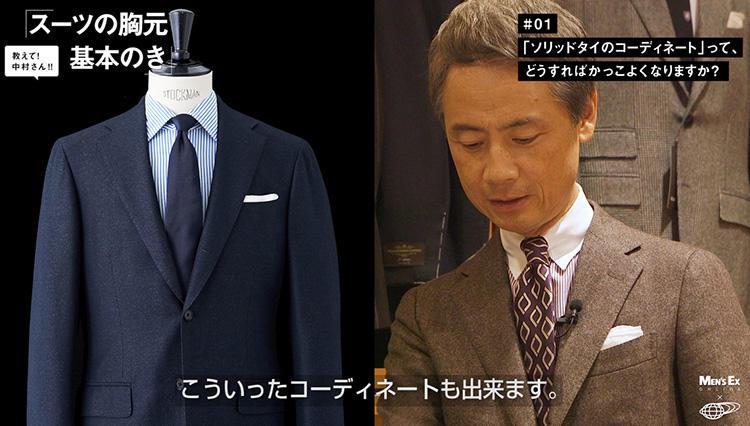 【解説動画】これを見ればスーツの胸元に迷わない! BEAMS中村さんに教わる「スーツの胸元 基本のき」スタート!