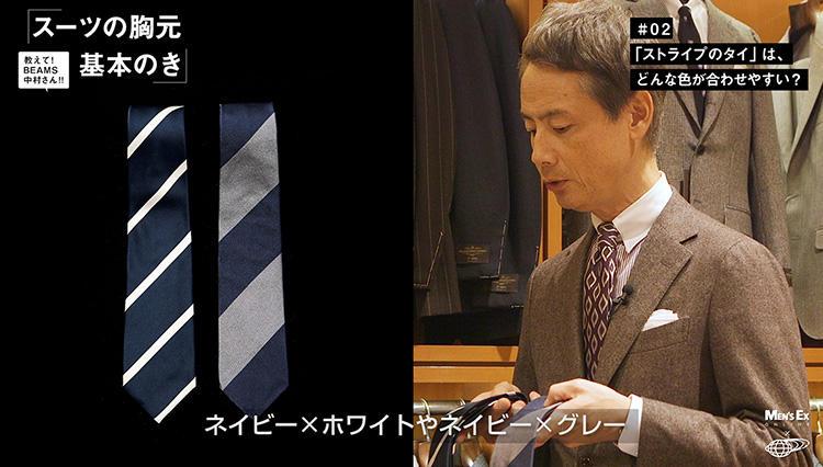 【解説動画】「ストライプ柄のネクタイの合わせ方」を、BEAMS中村さんに教えてもらった!