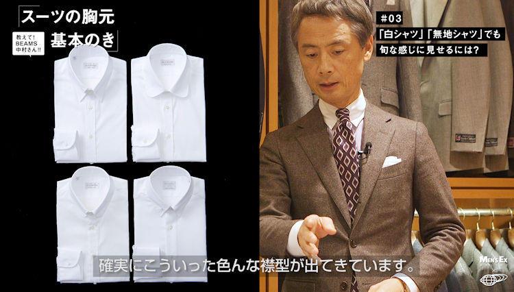 【解説動画】「白シャツ、無地シャツを旬に見せるテク」をBEAMS中村さんに教えてもらった!