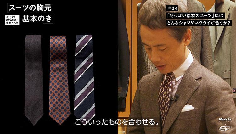 【解説動画】「冬っぽい素材のスーツには、どんなシャツやネクタイが合うか?」をBEAMS中村さんに教えてもらった!