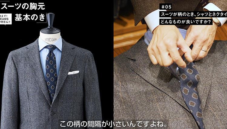 【解説動画】「柄のスーツには、どんなシャツやネクタイが似合うか」をBEAMS中村さんに教えてもらった!