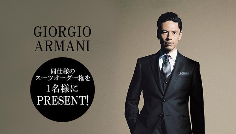 【仕立て権プレゼント!】全TPO対応の貫禄スーツを ジョルジオ アルマーニで作る