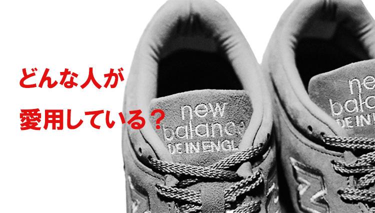 ニューバランスのスニーカーを好む著名人、その愛用モデルは何?