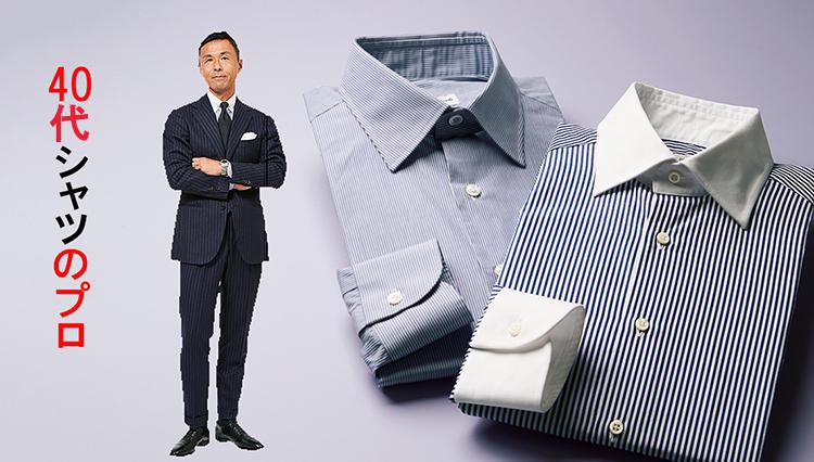 40代になったらシャツの襟型をセミワイドにすべし!
