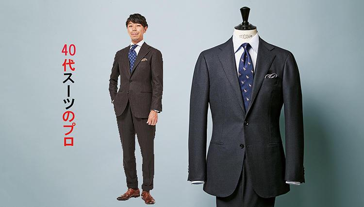 40歳になったら「細身のスーツ」はもうやめよう!