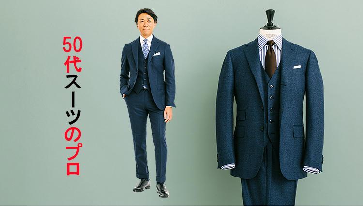 ビームス吉田周平さんが「50代に着たいスーツ」とは?