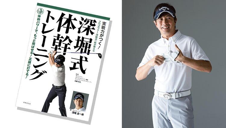 【深堀式 体幹トレーニングvol.1】ゴルフも、お洒落も、体幹の力ですべてが変わる!