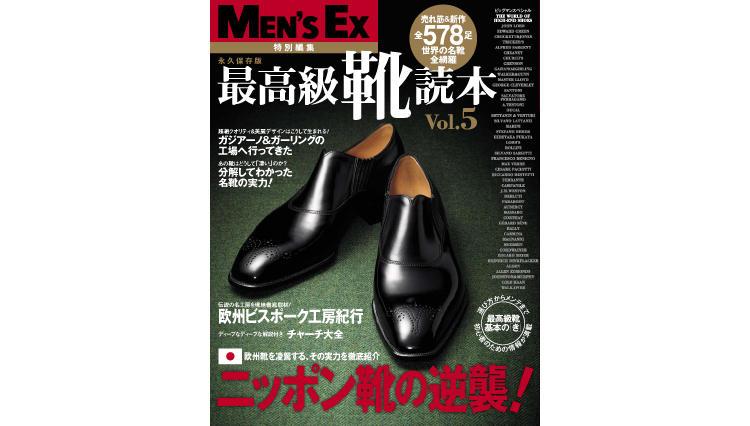 永久保存版『最高級靴読本 Vol.5』