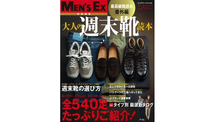 最高級靴読本 番外編『大人の週末靴読本』