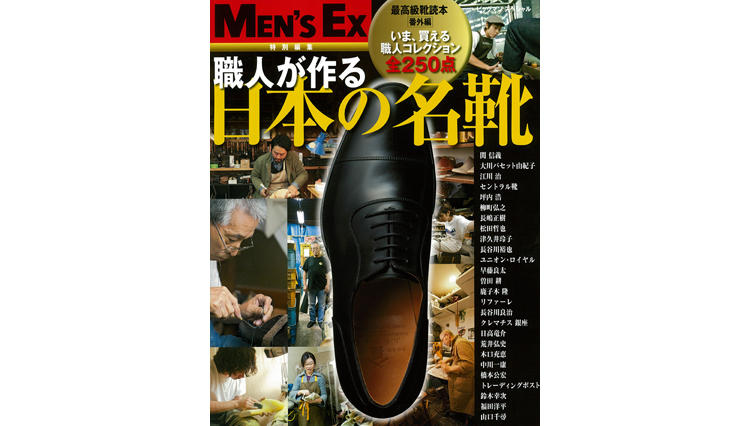 最高級靴読本 番外編 『職人が作る 日本の名靴』 発売