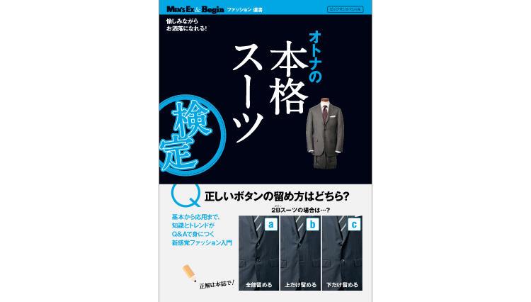 愉しみながらお洒落になれる『オトナの本格スーツ検定』発売!