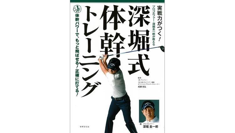 【トークショー&サイン会開催】実戦力がつく! 深堀式 体幹トレーニング