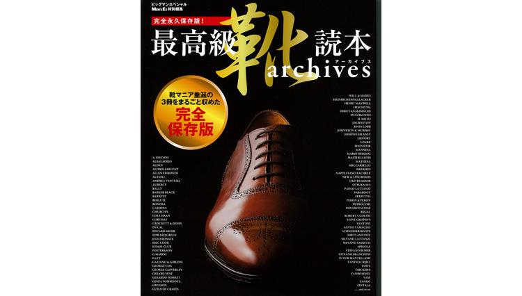 最高級靴読本 archives(アーカイブス)