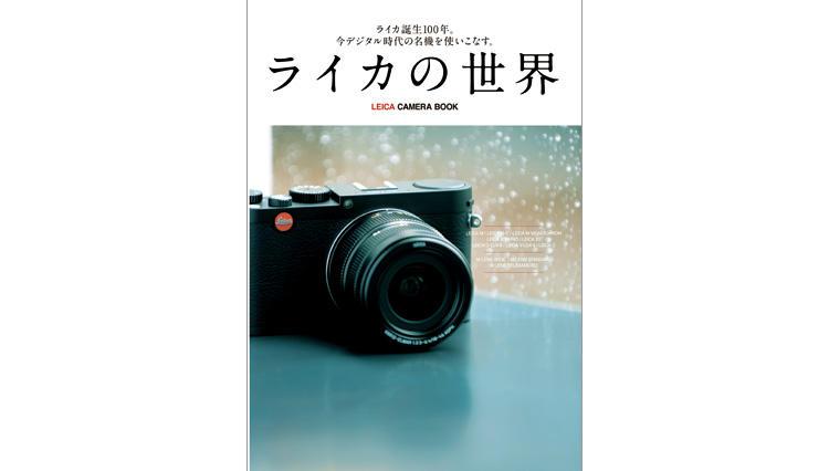 ライカの世界 ‐LEICA CAMERA BOOK‐