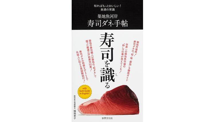 知ればもっとおいしい! 食通の常識 築地魚河岸 寿司ダネ手帖