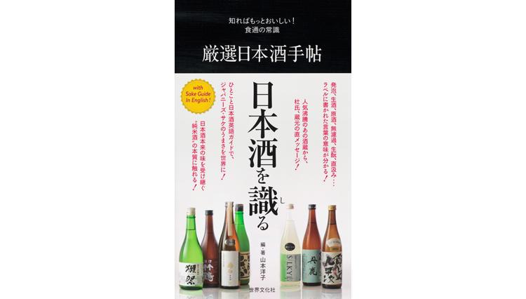 知ればもっとおいしい! 食通の常識 厳選日本酒手帖