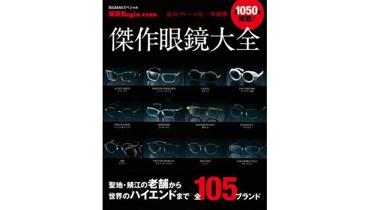 なんと全1050本掲載! 最旬フレームを完全網羅「傑作眼鏡大全」